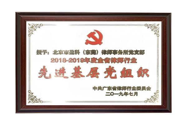 盈科-先进基层党组织