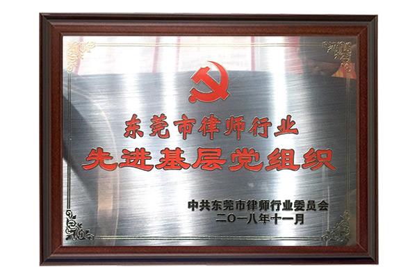 盈科-东莞市律师行业先进基层党组织