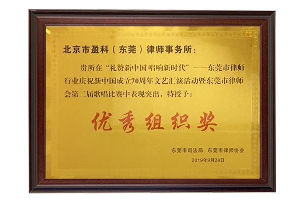 盈科-东莞市律师协会第二届歌唱比赛优秀组织奖