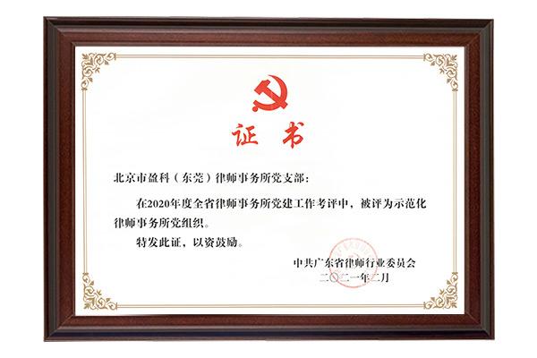 盈科-2020年度全省党建工作示范化律师事务所党组织