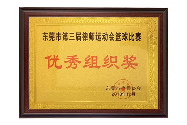 盈科-东莞市第三届律师运动会篮球比赛优秀组织奖