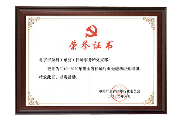 盈科-全省律师行业先进基层党组织
