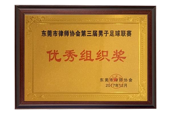 盈科-东莞市律师协会第三届男子足球联赛优秀组织奖